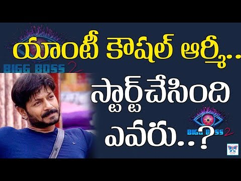 Who Created Anti Kaushal Army ? | Telugu Bigg Boss 2 Latest Updates | Nani BiggBoss | MyraMedia