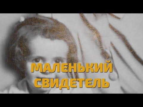 Легенды советского сыска. Маленький свидетель