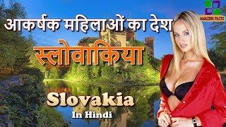 स्लोवाकिया आकर्षक महिलाओं का देश // Slovakia Awesome facts in Hindi