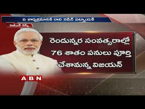 Odisha CM Naveen Patnaik Skips PM Modi's Official Programme, Modi kerala and Odisha Tour| ABN Telugu