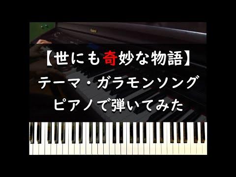 世にも奇妙な物語のピアノ譜ってありますか??無 …
