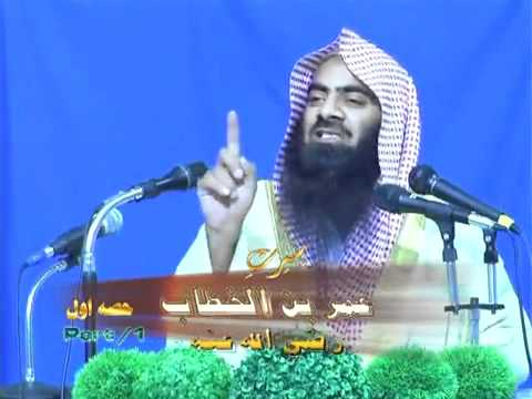 Hazrat umar bin khattab R.A By Shk Tauseef ur Rehman # part 1