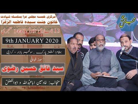 Marsiya | Faiq Hussain Rizvi | 13th Jamadi Awal 1441/2020 - Nishtar Park - Karachi