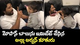 Allu Arjun and His Daughter Making Fun on Fasak Dialouge | Allu Arha , Allu Arjun | Top Telugu Media