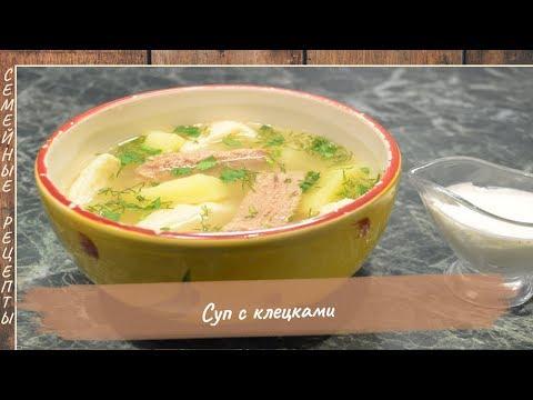 Суп с клецками. Пошаговый рецепт   Как приготовить суп [Семейные рецепты]
