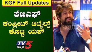 KGF Movie Full Updates By Rocking Star Yash   ಕೆಜಿಎಫ್ ಕಂಪ್ಲೀಟ್ ಡಿಟೈಲ್ಸ್ ಕೊಟ್ಟ ಯಶ್  KGF   TV5 Kannada