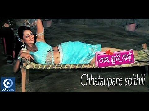 Odia Movie | Khas Tumari Pain | Chhata Upare | Dusmant | Debjani | Pinky | Latest Odia Songs video