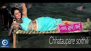 Odia Movie | Khas Tumari Pain | Chhata Upare | Dusmant | Debjani | Pinky | Latest Odia Songs