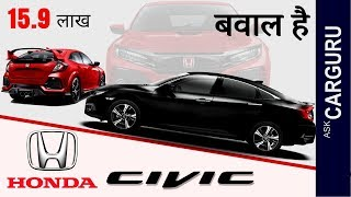 Honda Civic, Civic TypeR, New Civic Launch Date, Civic Price & all details by CARGURU