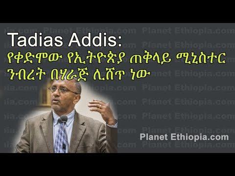 Tadias Addis: የቀድሞው የኢትዮጵያ ጠቅላይ ሚኒስተር ንብረት በሃራጅ ሊሸጥ ነው