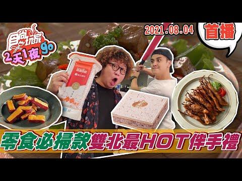 台綜-食尚玩家-20210805-豆子兄弟吃起來 掃爆雙北最HOT伴手禮