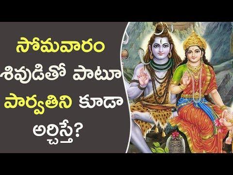 సోమవారం శివుడితో పాటూ పార్వతిని కూడా అర్చిస్తే? || Worship Lord Shiva & Parvati On Monday