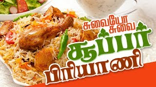 Super Biryani in West Saidapet | Famous Biriyani Hotel | Best Biryani in Chennai | Delicious Recipes