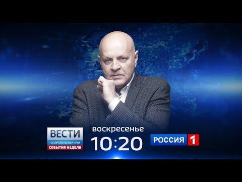 Вести Ставропольский край. События недели (28.05.2017)
