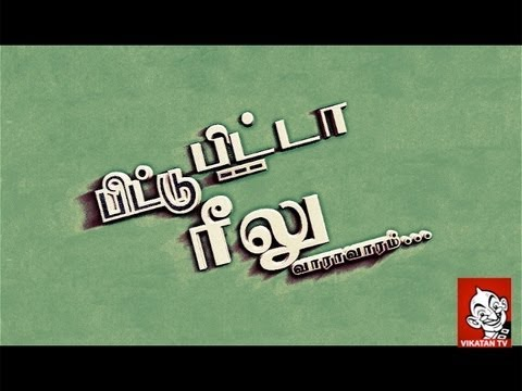 Bittu Bitta Reelu | Tamil Cinema News | Vikatan TV