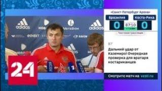 Российская сборная готовится к встрече с Уругваем - Россия 24