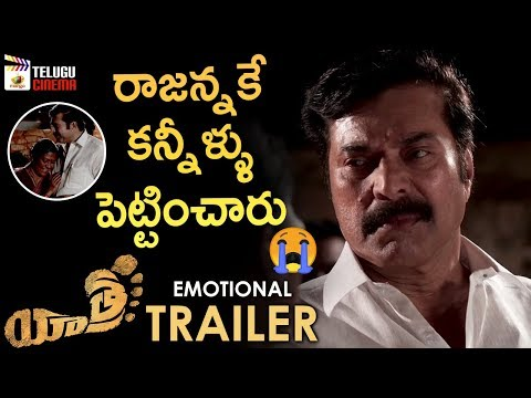 Yatra Telugu Movie EMOTIONAL TRAILER | Mammootty | YSR Biopic | Mahi V Raghav | Mango Telugu Cinema