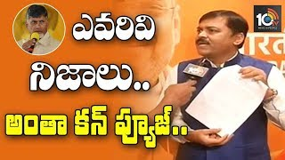 BJP Leader GVL Narasimha Rao Condemns CM Chandrababu Comments on Amit Shah Letter | Delhi
