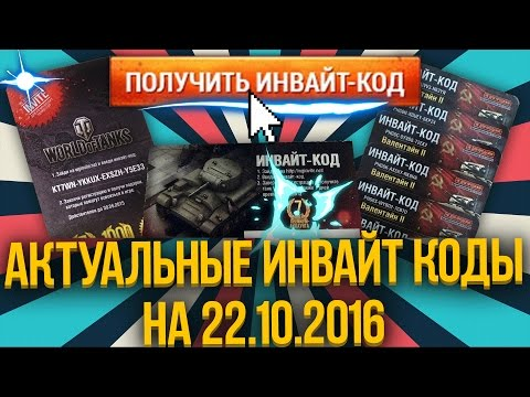 Инвайт-коды/Invite code 22.10.16 ~World of Tanks (WoT)