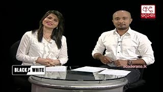 Ada Derana Black & White - 2018.09.21