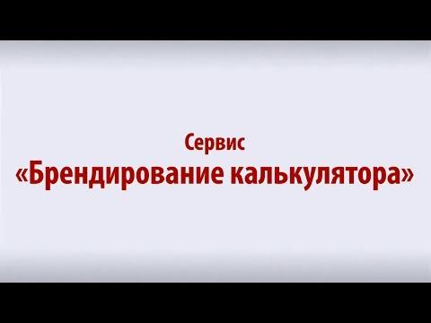 Брендирование калькуляторов на сайте Prostobank.ua