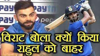 India vs New Zealand 1st ODI: Virat Kohli revels why  KL Rahul dropped   वनइंडिया हिंदी