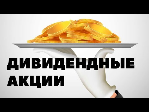 Ирина, топ10 дивидендных акций сша обращения Конституционный Суд