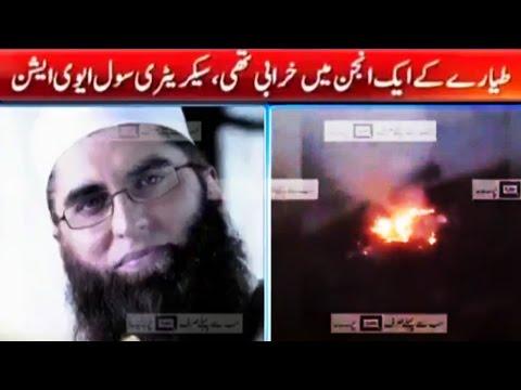 Special Transmission Junaid Jamshed Dead - Dunya News