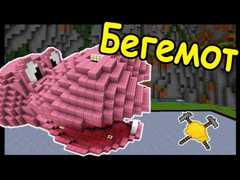 БЕГЕМОТ и САМОЛЕТ В МАЙНКРАФТ !!! - БИТВА СТРОИТЕЛЕЙ #124 - Minecraft