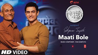 Maati Bole Full Song Aamir Khan | Satyamev Jayate