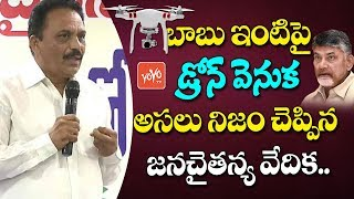 Jana Chaitanya Vedika President Reveals Facts on Chandrababu House Drone issue | AP News