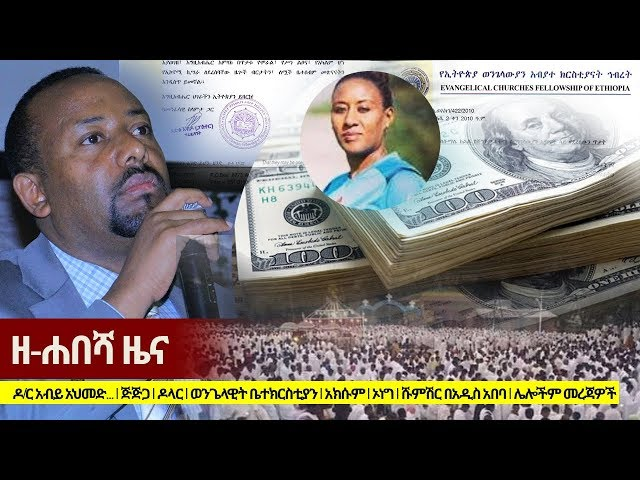 Zehabesha Daily Ethiopian News August 8, 2018