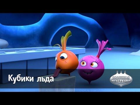 Мультфильм детям -  Овощная ВЕЧЕРИНКА – Кубики льда - серия 48