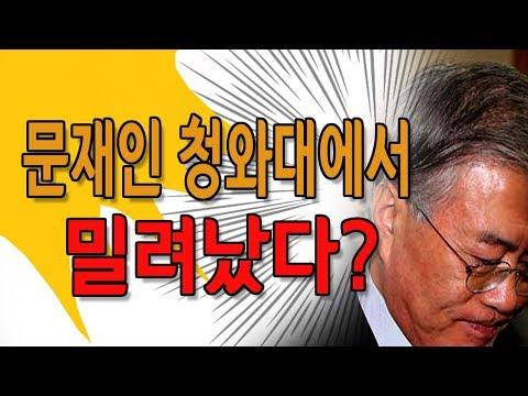 문재인 청와대에서 밀려났다? (신혜식의 진짜뉴스) / 신의한수