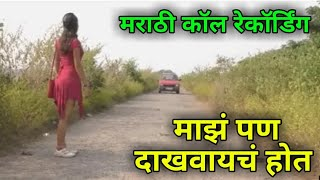 Marathi call regarding - मराठी कॉल रेकॉर्डिंग - marathi Funny videos 2018