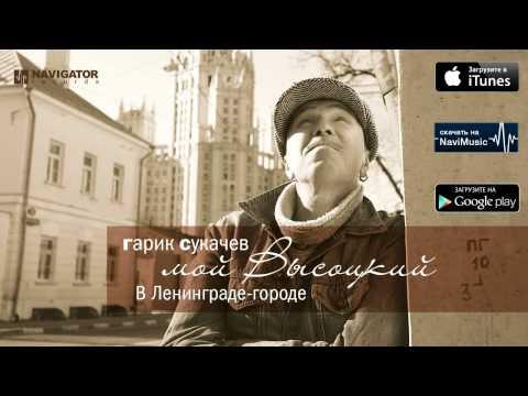 Неприкасаемые, Гарик Сукачев - В Ленинграде-городе