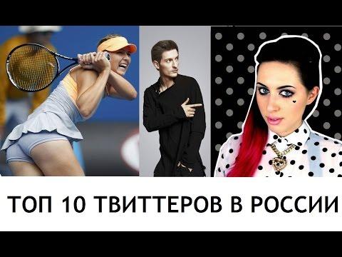 ТОП 10 Пользователей Твиттера в России
