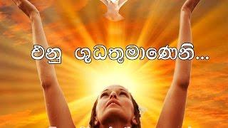 Come Holy Spirit - Sinhala