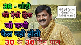 🐯 Satta Game 36-जोड़ी (Life-Time) Trick 30 के 30 दिन पास ।। Dealiy 101% पास ट्रिक ।। FD+GD+GALI+DS