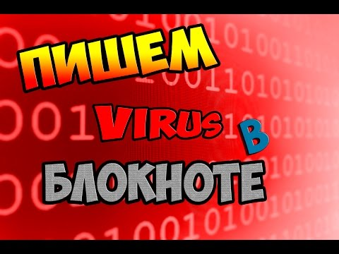 Как создать вирус в блокноте