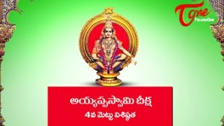 Ayyappa Swamy Deeksha || Significance of 4th Holy Step || By Brahma Sri Bhargava Guru Swamy