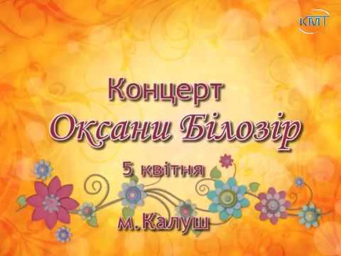 Концерт Оксани Білозір у Калуші. КМТ 2013
