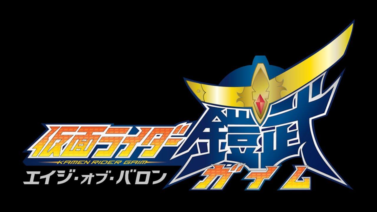 Kamen Rider Avengers Trailer Kamen Rider Gaim