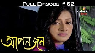 Aponjon - 15th September 2015 - আপণ জন - Full Episode