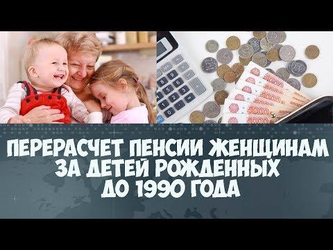 Кому из зареченок выгоден перерасчет пенсии за детей?