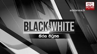 Ada Derana Black & White - 2020.10.02