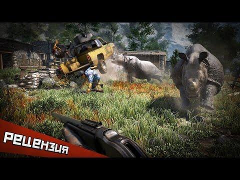 Прощайтесь с тропиками: наш обзор Far Cry 4
