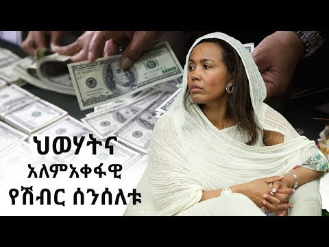 Money Laundering In Ethiopia: Chasing Dirty And Dangerous Dollars