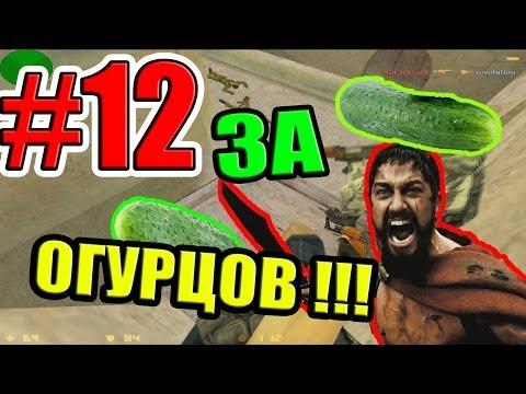 Угар в 1.6+GM #12 За ОГУРЦОВ !!!