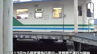 阿武隈急行 梁川~富野間のサービス列車運行開始